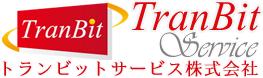 トランビットサービス株式会社